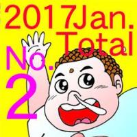 たぶん本人に伝わっていない☆業務連絡☆が2位! 1Dランク外の元日弁当や尾道の桜が進出! 1月T・R