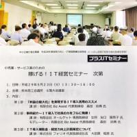 稼げるITセミナーに参加してます。レストバー★スターライト熊本  栄田修士