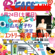 R'CAFE Monthly LIVE80✨6月24日(土)エントリ-募集中🎵