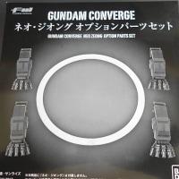 FW GUNDAM CONVERGE ネオ・ジオングオプションパーツセット