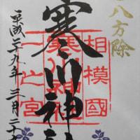 御朱印拝受「寒川神社」と・・・