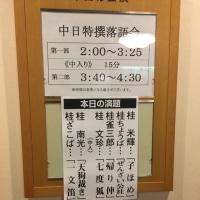 上方落語 中日劇場 ②