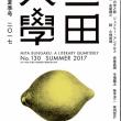 『バートルビーズ』序章、「三田文学」最新号に掲載。