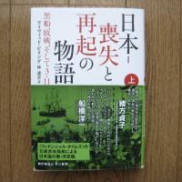 「日本‐喪失と再起の物語:黒船、敗戦、そして3・11 (上)」
