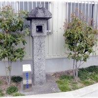 高槻 まちかど遺産北部地区(^^♪No4遠くの愛宕神社を拝むよすがとした…「真上の愛宕燈籠」