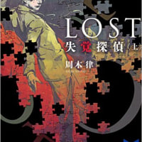 【小説】LOST 失覚探偵(上)