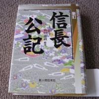 桐野作人氏の奇妙な論理:『信長公記』天理本の信憑性
