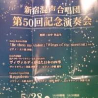 新宿混声合唱団