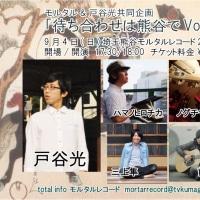 9月4日 熊谷モルタルレコード「待ち合わせは熊谷で」