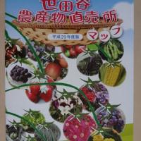 世田谷農産物直売所マップがすごい。