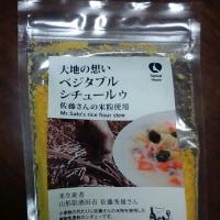 米粉のクリームシチュー