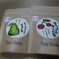くき茶とほうじ茶