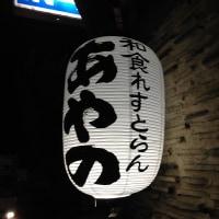 上野原で飲み会
