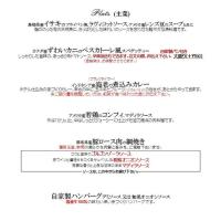 5/23(火)平日ランチメニュー