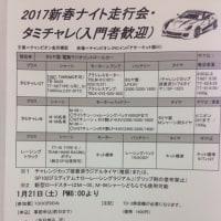 1/21(土)は2017新春ナイト走行会です♪