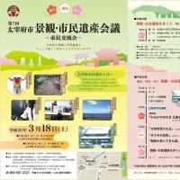 第七回 景観・市民遺産会議 ~市民交流会~のご案内