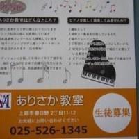ピアノのレッスンの効果2!!