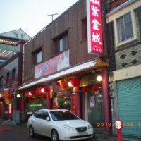 仁川 中華街、紫金城のチャジャンミョン・・・・、チャジャンミョンって一体中国料理?それとも韓国料理?