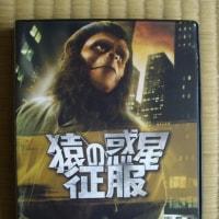 猿の惑星:征服