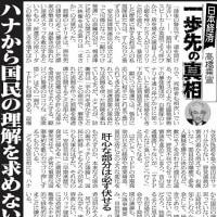 ハナから国民の理解を求めない政権/日本経済 一歩先の真相 高橋乗宣
