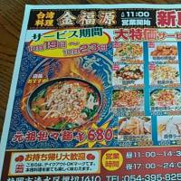 清水区押切 『台湾料理 金福源』