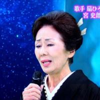 宮史郎さんの 「 女のみち 」 が大好きやった  オトン への オマージュ