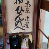 """峠の茶屋 """"ひんのべ"""""""