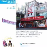 Seoul 市民が足で探したソウルの通り名所ーホンデ テンテン通り