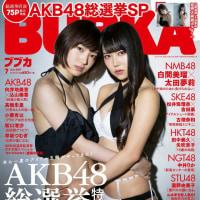 5/31発売「BUBKA 7月号」表紙:白間美瑠/太田夢莉(NMB48)