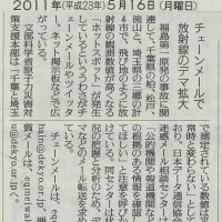浪江町山火事 放射性物質飛散を全否定していた福島県が一転、「舞い上がりの影響も否定できず」。「森林火災が、深刻な脅威をもたらす可能性がある」チェルノブイリ山火事