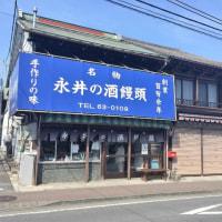 上野原名物 酒まんじゅう 「永井饅頭店」