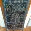 2017年6月お店の看板(名言とその日あった出来事)
