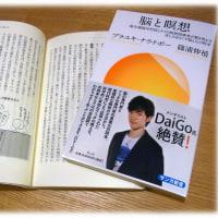 出ました!プラユキさんの「脳と瞑想」新書版~♪