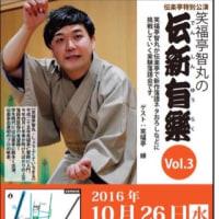 伝新有樂vol.3