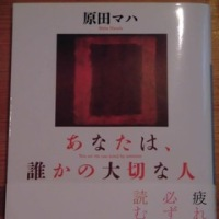 原田マハ「あなたは、誰かの大切な人」