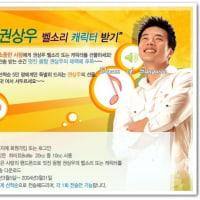 クォン・サンウ 2004年KTF「Fimmカムカフェ」雑誌広告~💛