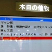 ②名古屋(愛知県芸術劇場)