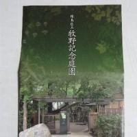 牧野記念庭園
