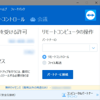 TeamViewer12 すっごいバージョンアップ