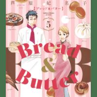 Bread&Butter 5巻