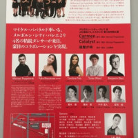 MELBOURNE CITY BALLET COLLABORATES WITH 上杉真由 BALLET STUDIO IN MAY