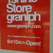 流山おおたかの森SCにデザインTシャツのお店グラニフがオープン予定
