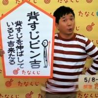 2017 5/8 ~ 5/14 の 開運たなくじーーー☆