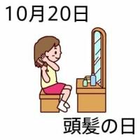 「頭髪の日」!!「あきらめへんよ」!!