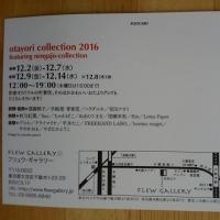 「ムーミン絵本の世界展」@銀座松屋(2016.12.6)
