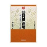 新・詰将棋道場 親しみやすい200題