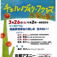2017年3月26日 チェルノブイリ・フクシマ京都の集い 開催のお知らせ