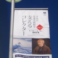 博物館浴(すみだ北斎美術館 「すみだ北斎美術館を支えるコレクター」)