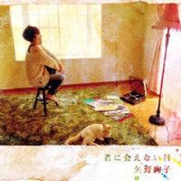 矢野絢子10thアルバム【君に会えない日】レコ発ライヴ~君に会いにゆく~