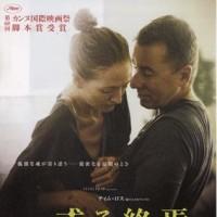 映画「或る終焉」―静かな安寧を求めて孤独な魂が寄り添う最期の時―